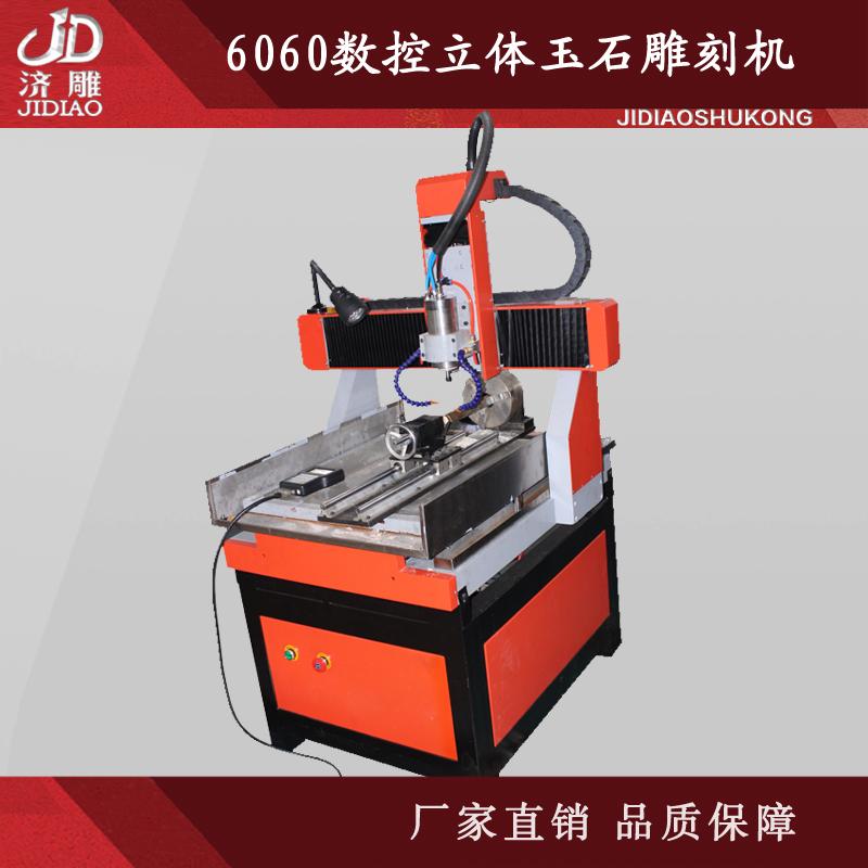 济雕6060数控立体玉石雕刻机 四轴联动玉石机 立体