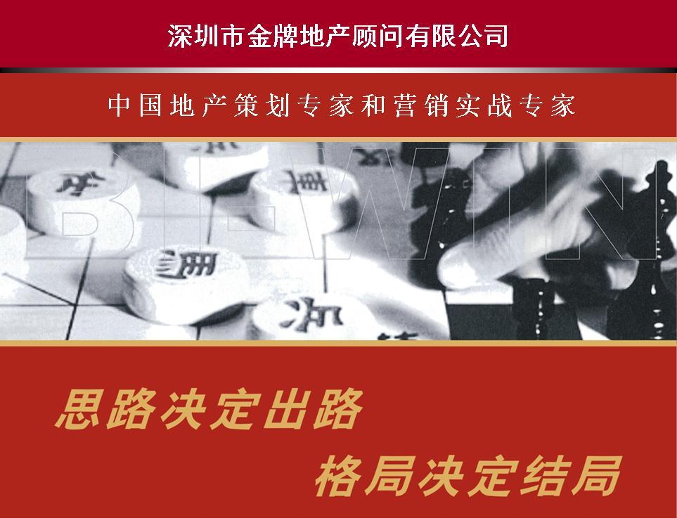 """房地产营销策划销售招商代理公司请找""""五位一体""""服务模式提供商:深圳"""