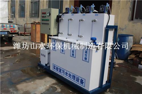 动物实验室污水处理设备