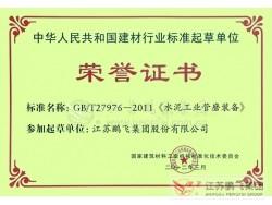 中国建材行业标准起草单位--管磨装备