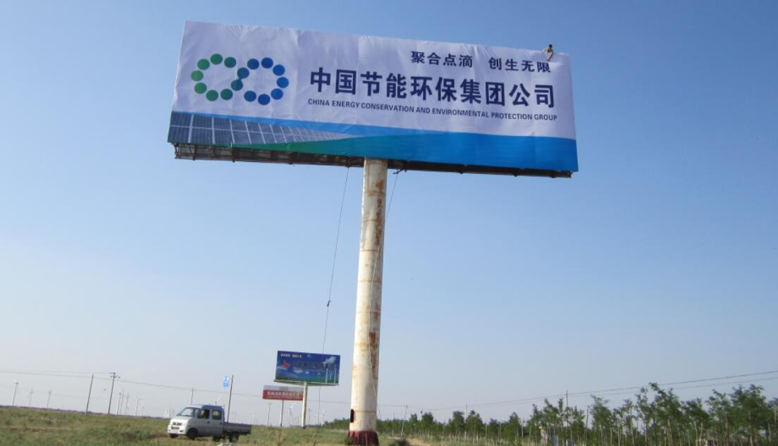宁夏启航传媒公司高炮制作专家 太阳山水泥厂三面高炮广告牌制作