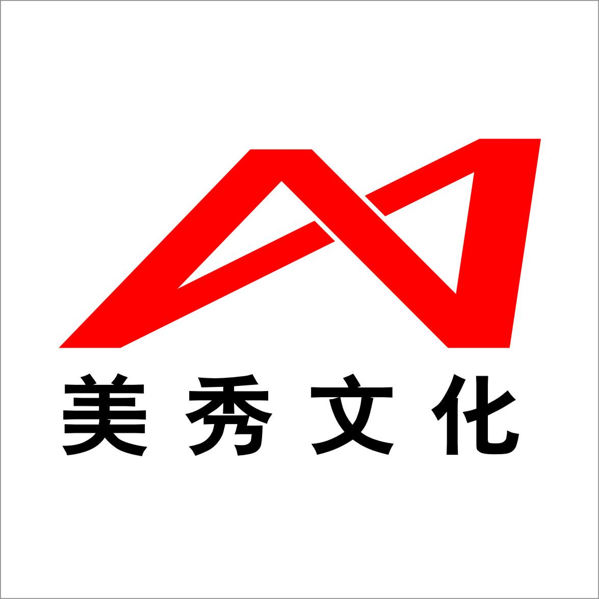 上海美秀文化傳播有限公司