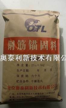 贵州省毕节赫章县钢筋锚固料厂家直销,优质品质,优质服务