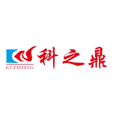 深圳市科之鼎數控科技有限公司