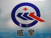 上海威泉泵業制造有限公司