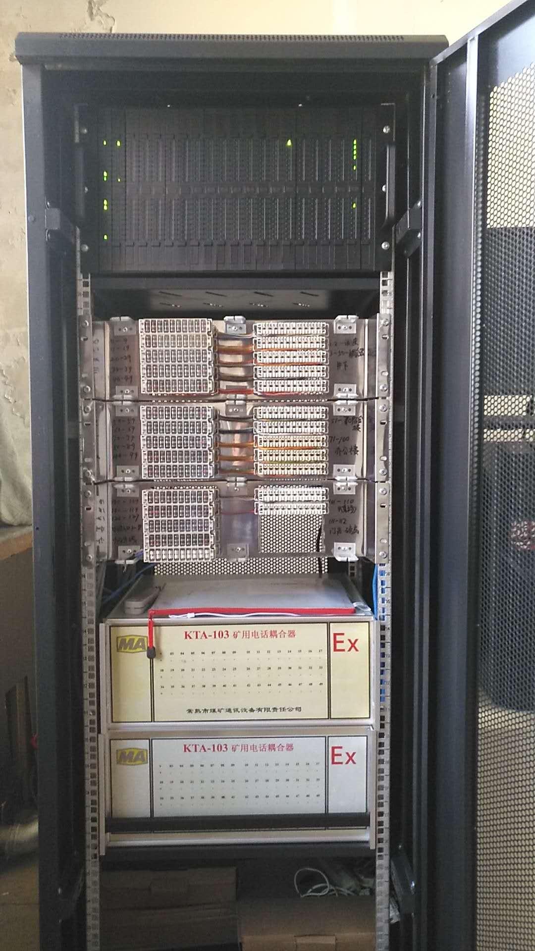 汾西矿用电话调度机