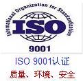 厦门ISO9001质量管理体系认证