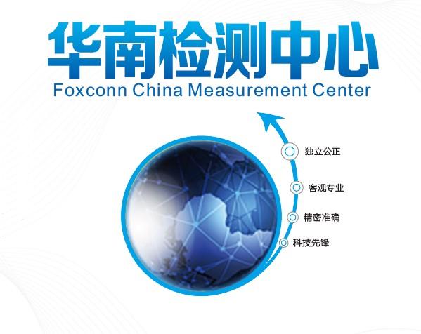 優爾鴻信檢測技術(深圳)有限公司