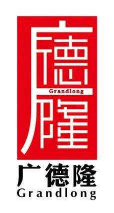 廣州市廣德隆紡織品有限公司