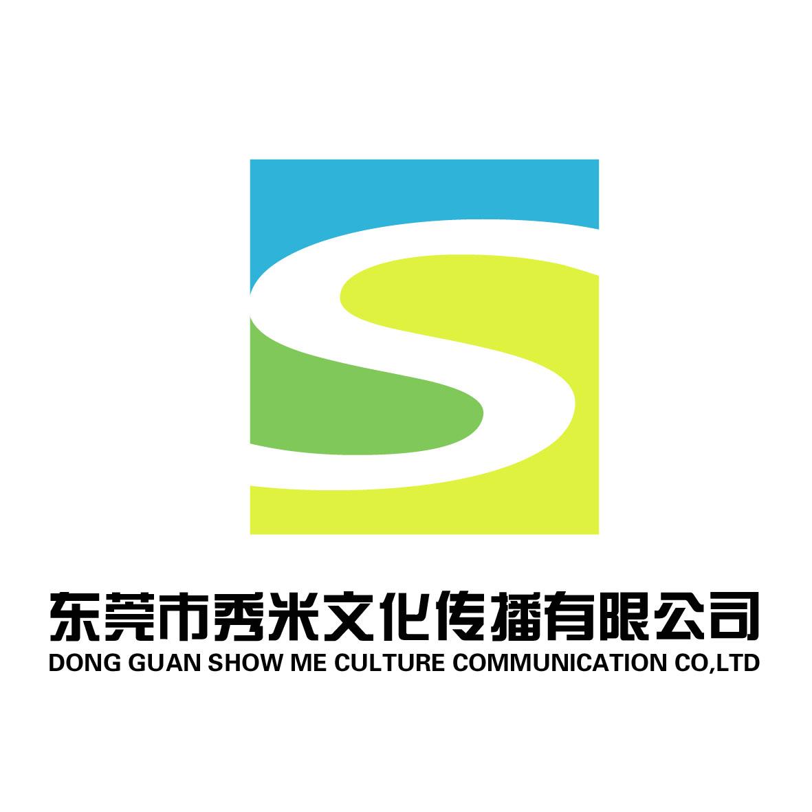 東莞市秀米文化傳播有限公司