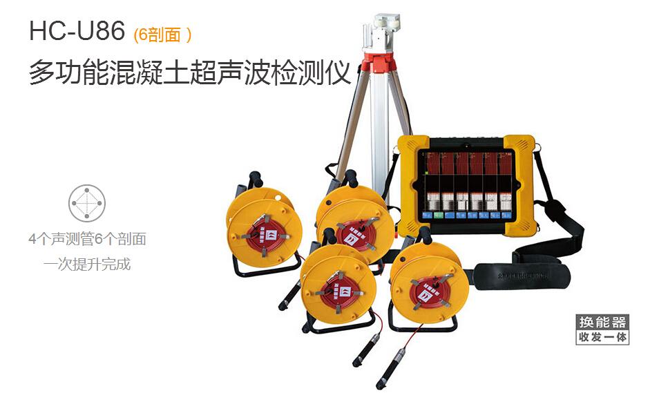 海南超声波混凝土强度检测仪在哪买