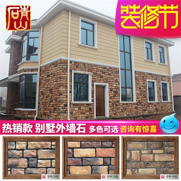 外墙砖别墅仿古砖室外农村文化石欧式1022