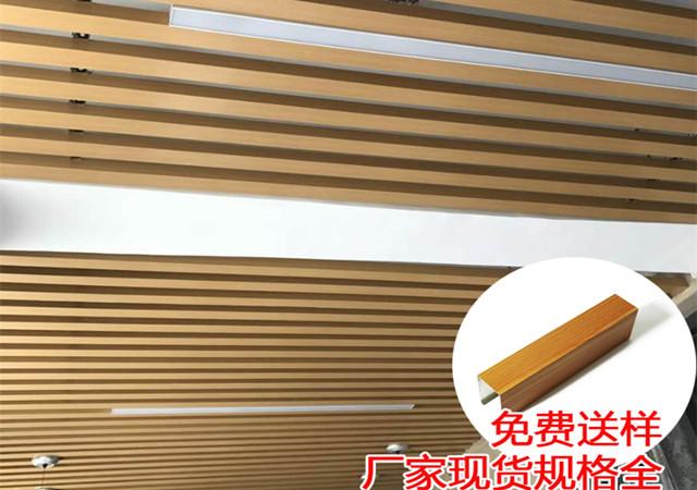 U型铝方通参数; 原材料:铝  铝方通厚度:0.6-1.2 mm  铝方通规格: 板面高70 100 150 200 250 300mm; 板面宽20-300mm; 铝方通长度:2米至6米;133-1284-2678