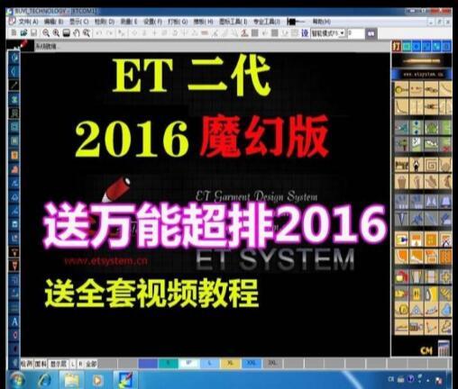 ET2016服装cad软件网站价格多少钱
