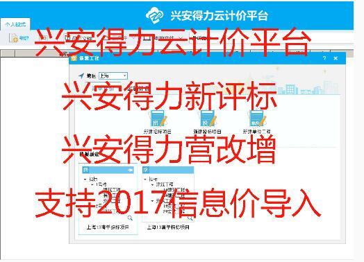上海兴安得力预算软件网站价格多少钱