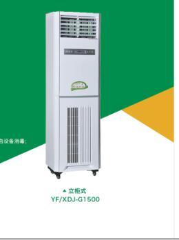 供應立柜式等離子體空氣消毒機