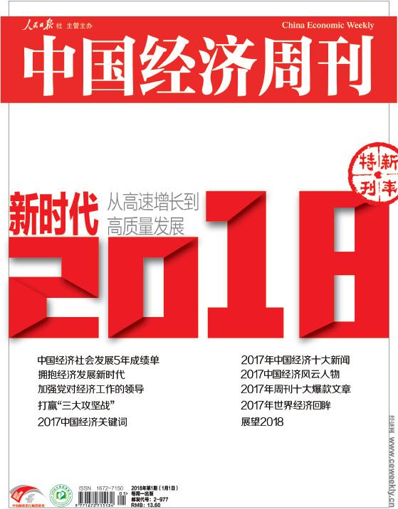 中国经济周刊_6 周刊