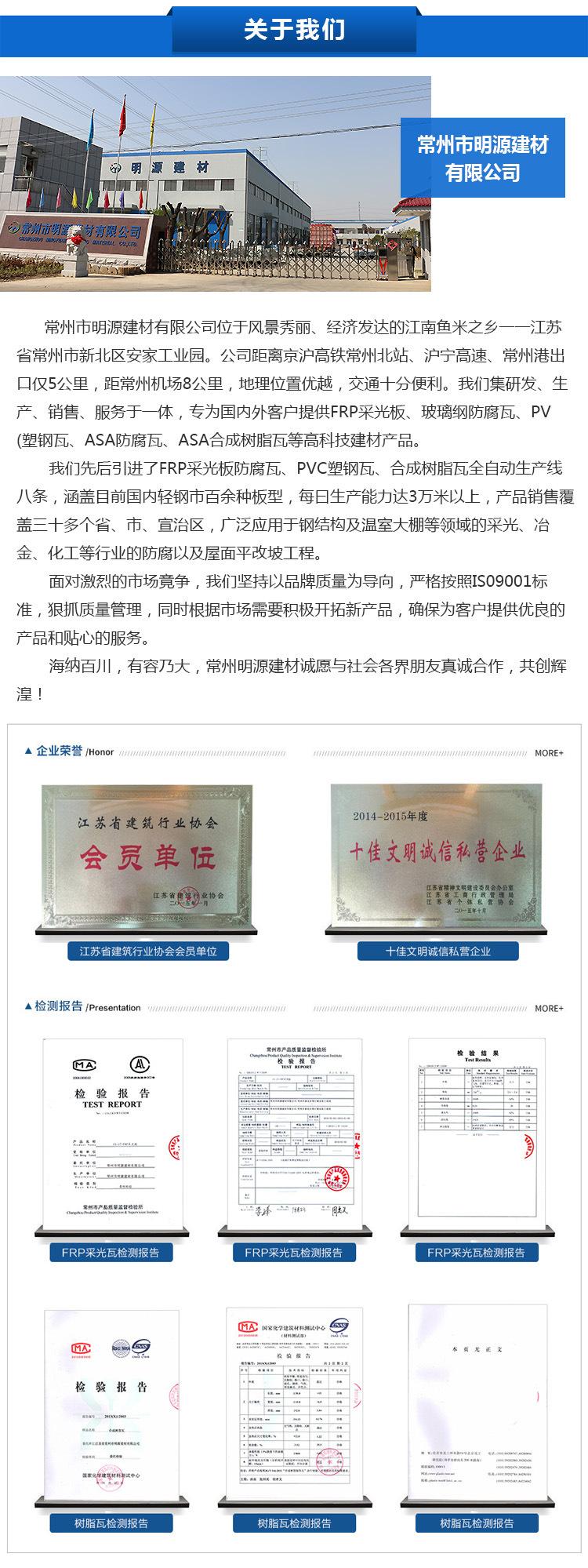 沈阳PVC树脂瓦厂