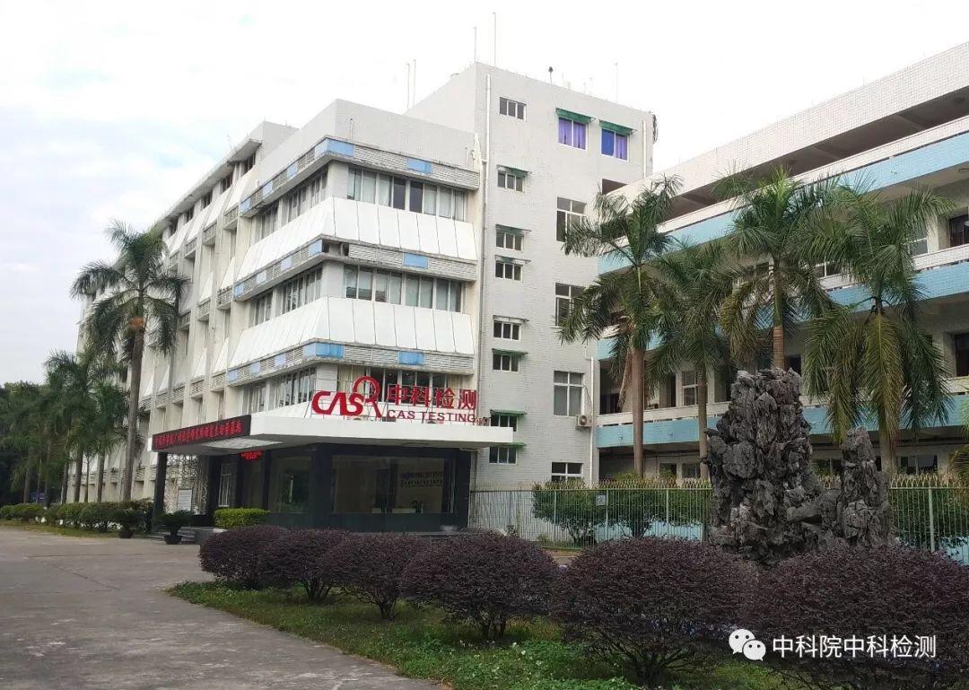 廣州公共衛生檢測