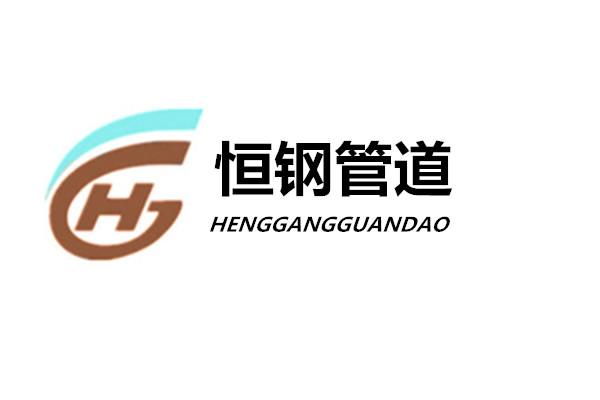 滄州恒鋼管道有限公司