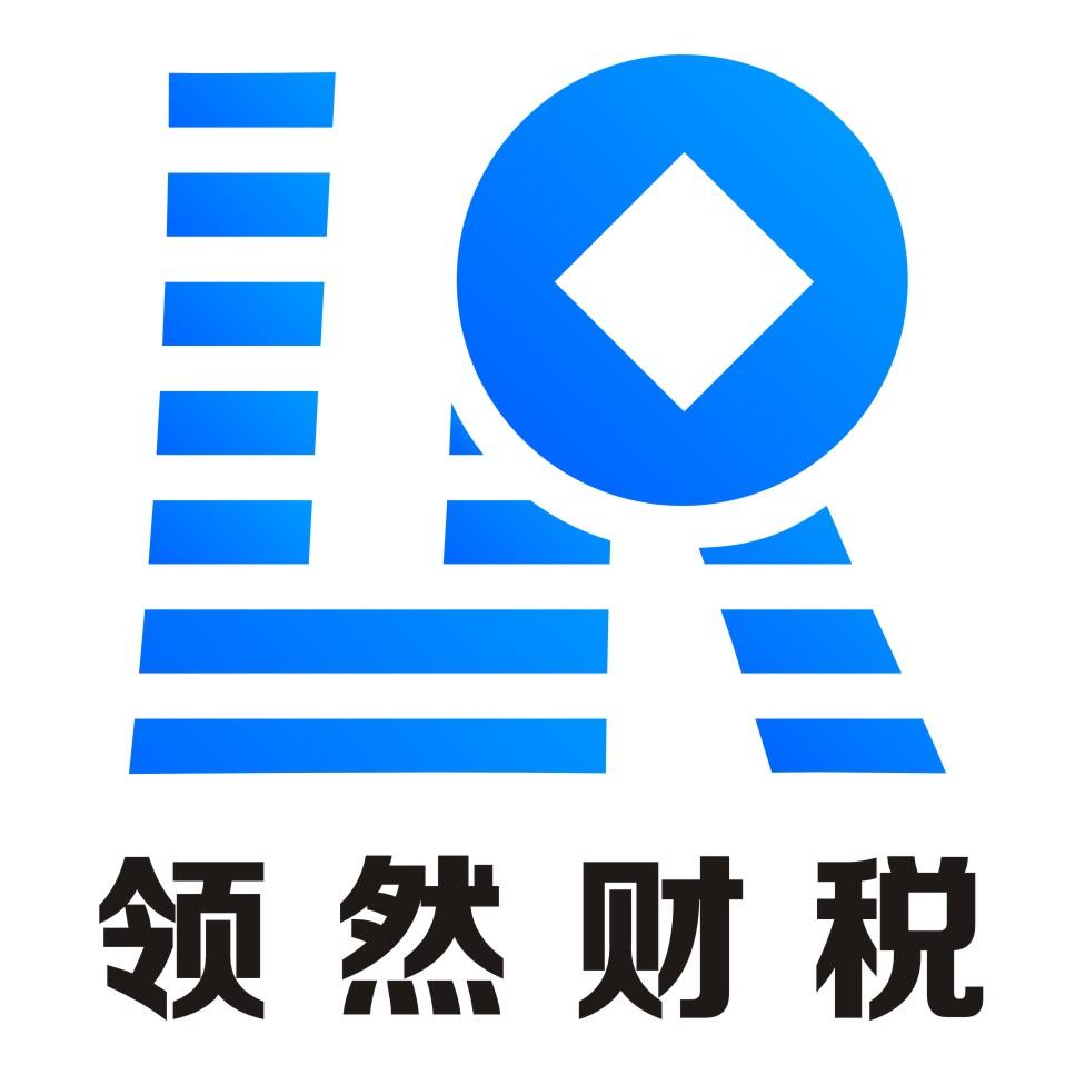 廣州領然企業管理咨詢有限公司