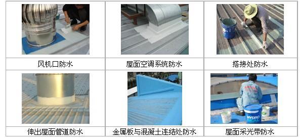 延安专业屋面防水维修
