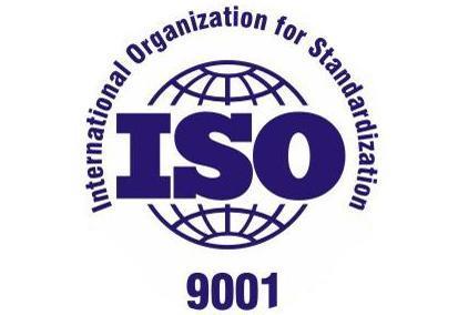 衢州ISO9000认证公司