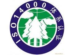 广州环境管理体系认证咨询机构