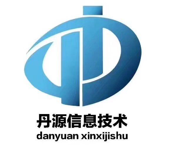 義烏丹源信息技術有限公司