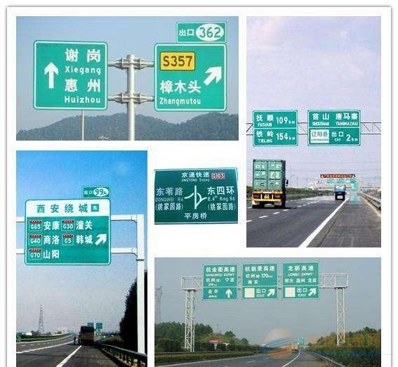 高速路上道路標示的箭頭很重要,通常是指示行駛方向,如果你想去某處,在標示牌上會出現某處的方位以及箭頭指向,提醒你在什么地方、多少公里要朝哪個方向走,前往看清楚,不要走錯了。 限速指示。 高速路上都有限速的,為了生命安全,不要超速行駛。限速指示牌比較簡單,即圓圈里面有數字,即代表限速的數值。 車距指示。 在高速路上要保持車距,不能離著前車太近,否則一旦發生危險就麻煩了。在高速路每隔一段距離都會有車距測試,你可以看看自己與前車的距離。 目前我國城市之間的道路網絡主要分為省道,國道和高速公路,在路牌中分別如何體