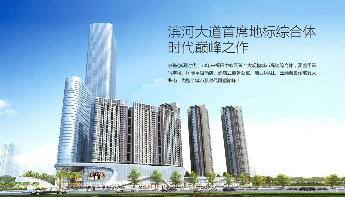 特价京基滨河时代大厦写字楼招商中心