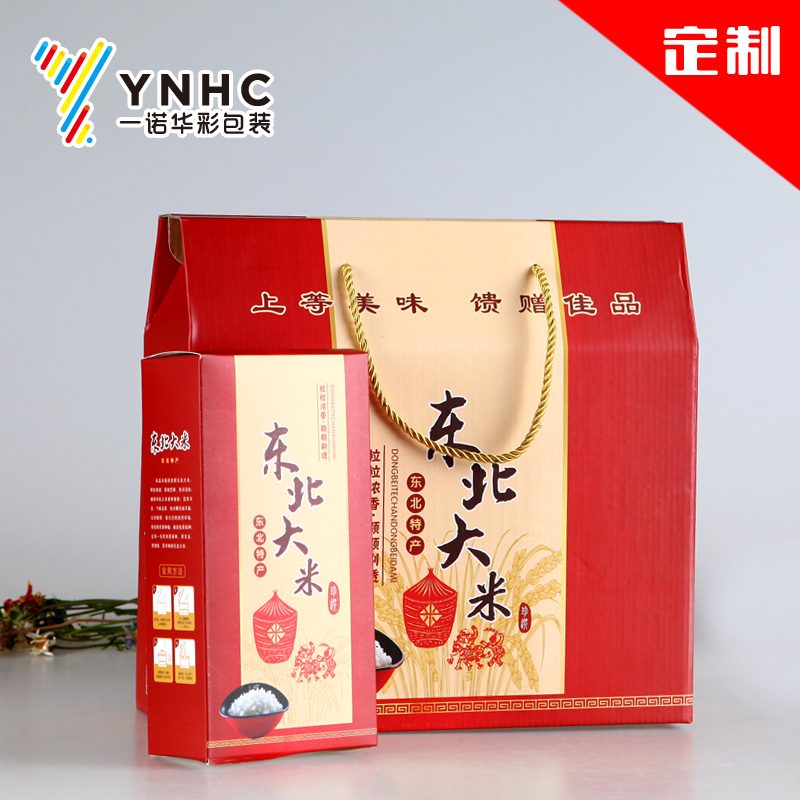 厂家定做大米包装箱,礼盒 彩印瓦楞纸箱 五谷杂粮包装