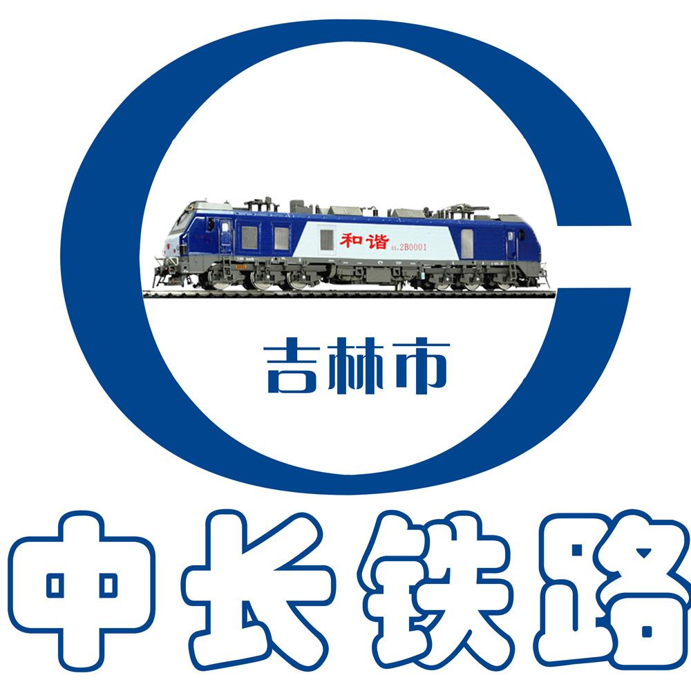 吉林市中長鐵路技術開發有限公司