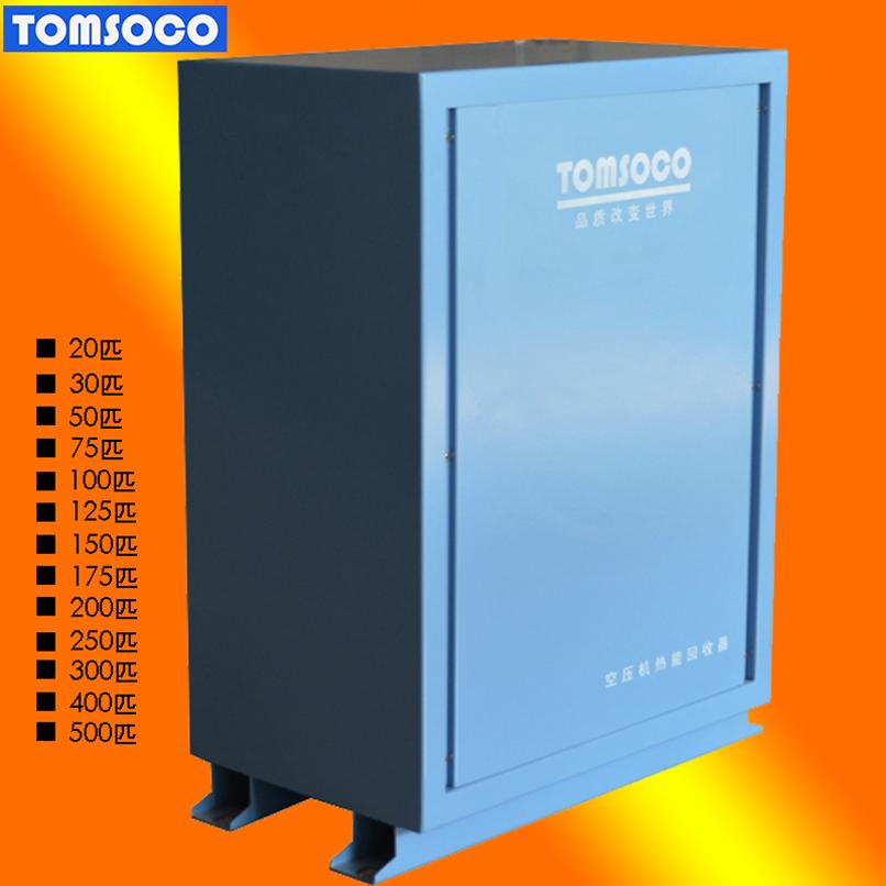 空壓機餘熱回收機優點 節能熱水餘熱交換器注意事項
