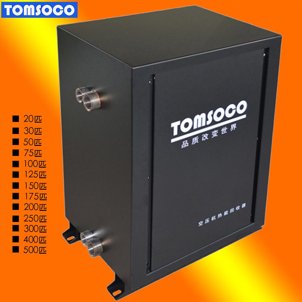 空壓機餘熱回收機 有那些優點