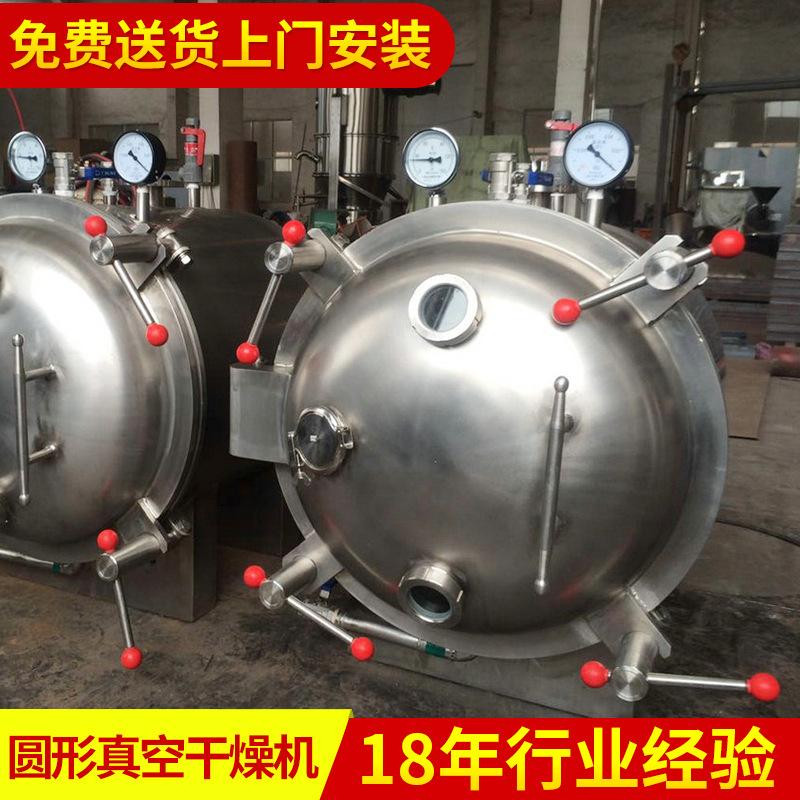 常州圆形真空干燥设备价格优,生产厂家专业供应