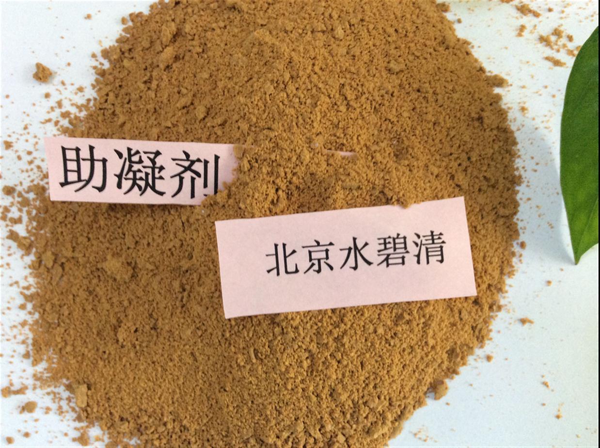 北京聚合氯化铝助凝剂