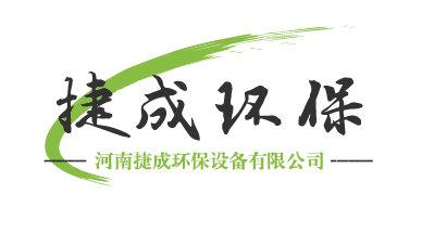 河南捷成環保設備有限公司