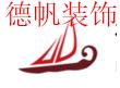 河南德帆裝飾設計工程有限公司