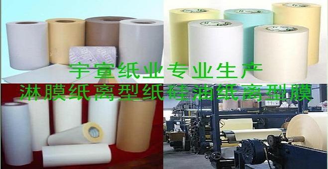 銷售離型紙制造商
