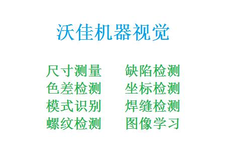 廣州市沃佳軟件技術有限公司