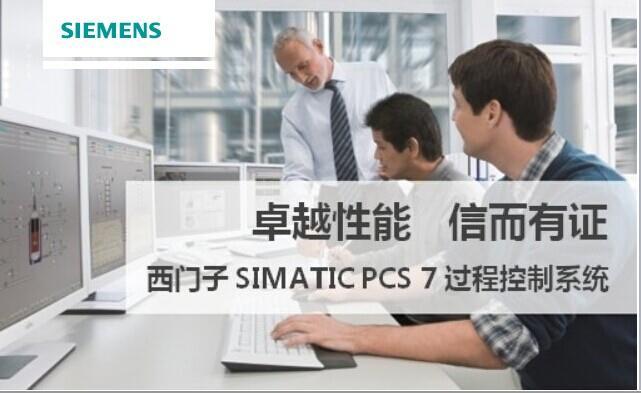 长治西门子(中国)代理商有限公司
