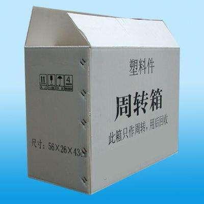 江门中空板佛山钙塑箱汕头纸箱型塑料周转箱厂家订做