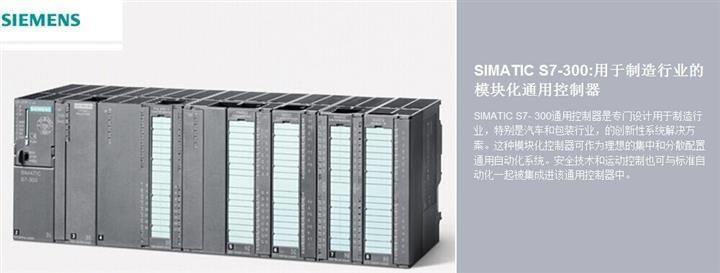 杭州西门子PLC模块中国总代理商