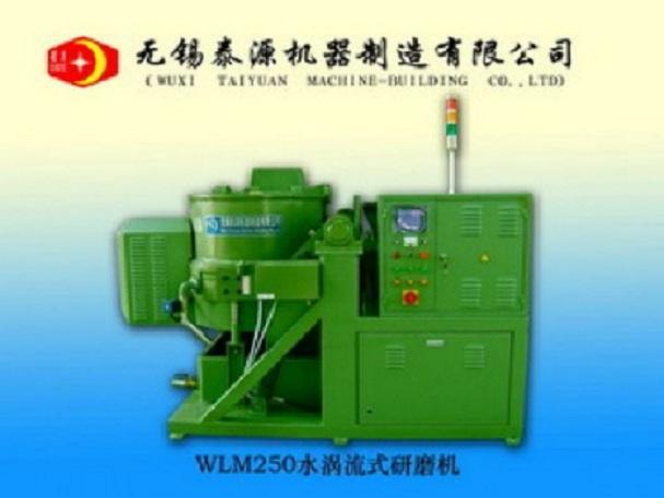 WLM250水涡流式研磨机