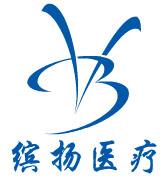 河南繽揚醫療科技有限公司