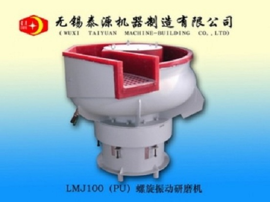 LMJ100PU螺旋振动研磨机