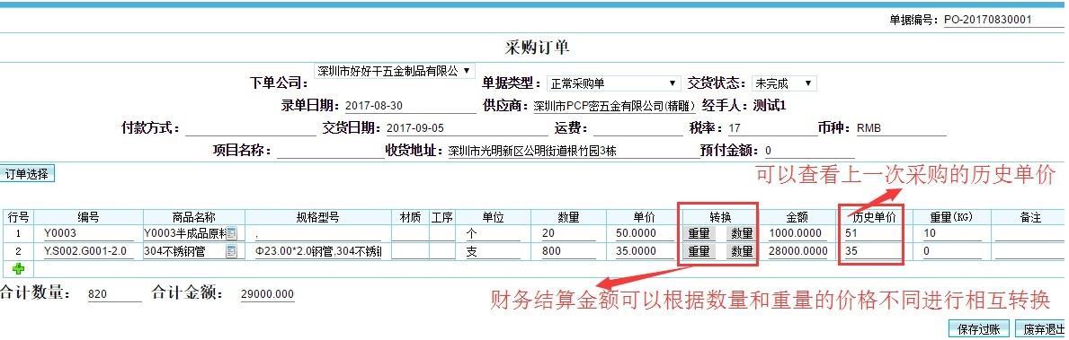 惠州紧固件行业erp