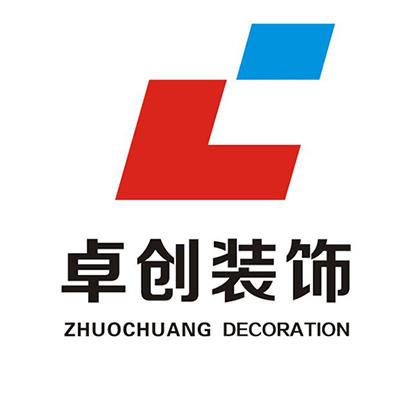 安徽卓創建筑裝飾工程有限公司