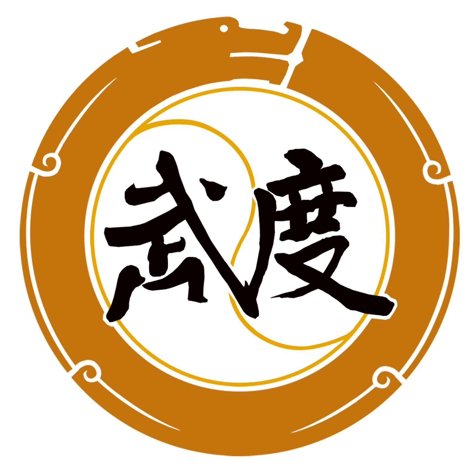 深圳武度武術教育有限公司